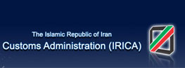 The Islamic Republic of Iran Customs Administration